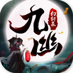 九幽幻剑录微信登录版v1.0.4