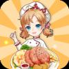 趣味厨房手游破解版v1.0 最新版
