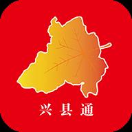 兴县通app最新版v1.1.0 安卓版