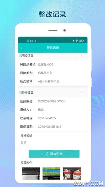 双预防掌上通app手机版v0.0.1 安卓版