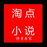 淘点小说app安卓版v1.0.5 最新版