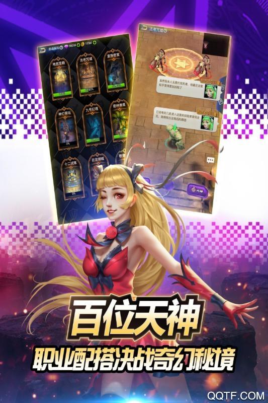 创世纪神3d卡牌手游破解版v1.0.2 GM版