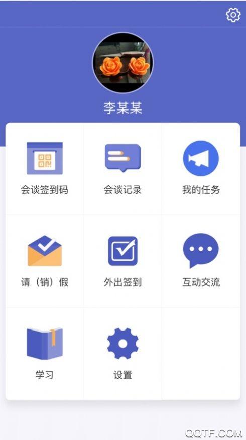 金华知心app苹果版v1.0.0 最新版