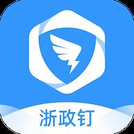 浙政钉app2.0版v2.0 最新版