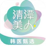 清潭美人app安卓版v1.0 最新版
