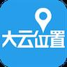 大云位置定位终端官方版v1.0.16 手机版
