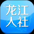 2020黑龙江养老认证app最新版v3.0 安卓版