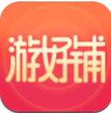游好铺app安卓版v1.0.0 手机版