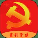 蓝创智慧党建云平台客户端v2.1.9 安卓版