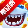 金龙海王捕鱼手游赢话费版v2.1.0 最新版