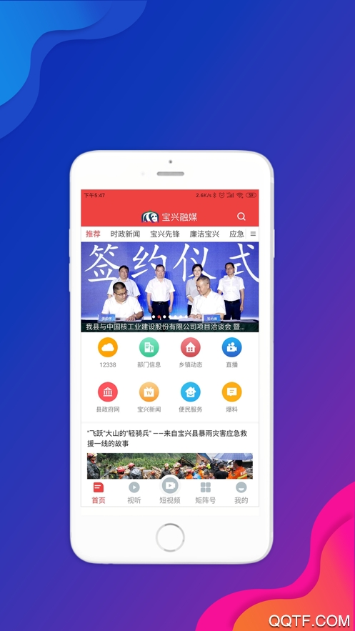 宝兴融媒app苹果版v1.0.0 最新版