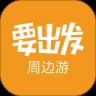 要出发周边游app最新版v6.0.8 官方版