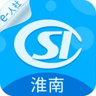 淮南人社app手机版v2.9.6.3 安卓版
