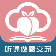 桃源云课堂app安卓版v1.0 最新版