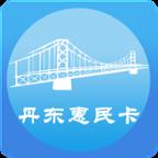 丹东惠民卡养老认证平台appv1.0.0