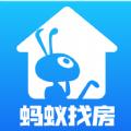 蚂蚁找房app手机版v1.1.0 安卓版
