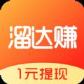 溜达赚app手机版v1.0.0 安卓版