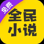 全民小说免费阅读v5.2.1 安卓版