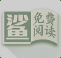 小鲨阅读破解版1.1.7.0 最新版