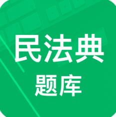 民法典题库app安卓版v1.0 官方版