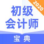 初级会计师宝典app官方版v1.0.0 安卓版