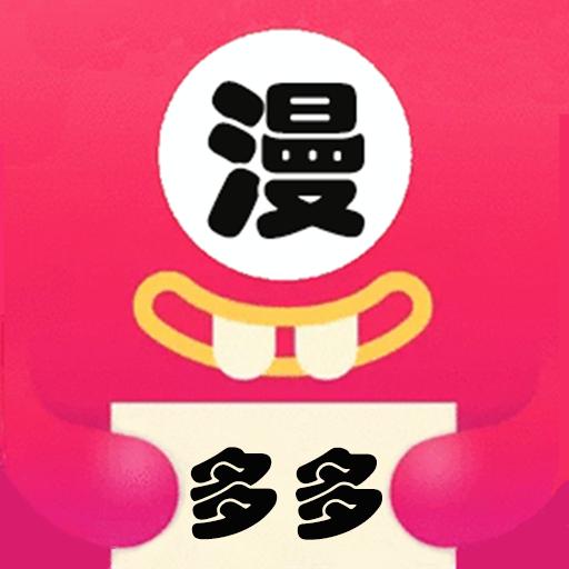 多多漫画app最新版v1.0.1 安卓版