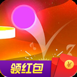 跳跳的球球闯关领红包游戏手机版v1.0.2 最新版