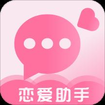 恋爱话术聊天宝典教你如何追女生app最新版v3.20 官方版