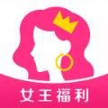 女王福利app推广赚佣金平台v1.0.0 赚钱版