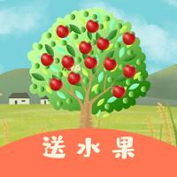 全民种果树(丰收农场)红包版v1.0.0 最新版
