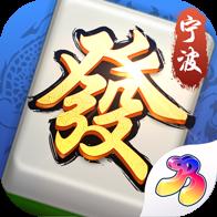 宁波麻将七百搭微信版v8.2.0 最新版