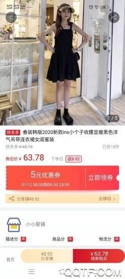 柠檬兔购物app安卓版v3.3.2 赚钱版