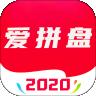 爱拼盘app返利版v3.5.2 手机版