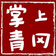 掌上青冈―青冈人自己的掌上appv1.0.0 安卓版