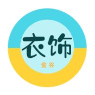 衣饰金谷app最新版v1.0 手机版