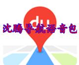 百度地图高沈腾语音包版v15.0.8 最新版
