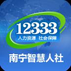 南宁智慧人社app官方版v2.11.3 安卓版