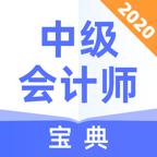 中级会计师宝典app手机版v1.0.0 最新版