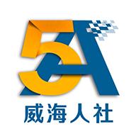 威海人社app最新版v2.9.3.5 安卓版