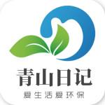 青山日记做任务赚钱appv1.0.1 安卓版