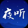 夜听刘筱在线收听全集v1.0.3 苹果版