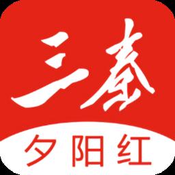 三秦夕阳红app老干部版v1.4.1 最新版