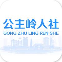 公主岭人社app最新版v2.1.5 安卓版