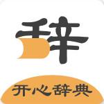 开心辞典app最新版v1.2.7 安卓版