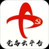 党务云平台客户端v1.1.180718 最新版
