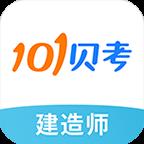 建造师贝考题库app免费版v7.2.3 手机版