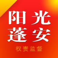 阳光蓬安权责监督平台v02.02.008 最新版