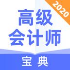 高级会计师宝典app手机版v1.0.0 最新版