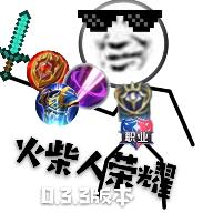 火柴人荣耀破解版v0.3.3 无敌版