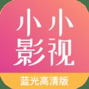 小小影视大全蓝光高清版v1.7.1 最新版